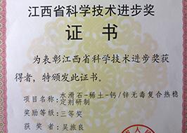 江西省科學技術進步獎獲獎證書