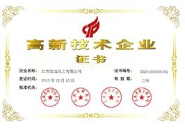 國高新技術企業認證證書
